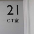 脳波検査&CT