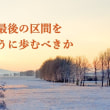 全能神の発表「道の最終行程をいかに歩むべきか」抜粋 14