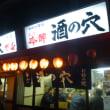 激しく白いご飯が欲しくなる和風な中華がここに☆酒の穴☆大阪市浪速区♪