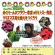 11/13    めぐりーんのフラワー教室!