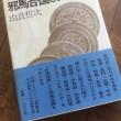古琉球語で解明する邪馬台国と大和