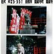 狛犬 No25-551 前橋市 龍蔵寺町 龍蔵寺