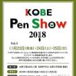 「KOBE PEN SHOW2018」への参加