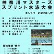 【エントリー】 神奈川マスターズスプリント水泳大会 10/7まで