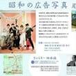 昭和の広告写真 尾崎三吉展 2015年
