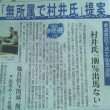 【KNB】参議院富山選挙区で村井宗明氏が出馬否定