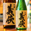 ◆日本酒◆愛知県・山忠本家酒造 義侠 純米原酒 60% 生酒 完全契約栽培米 特別栽培米