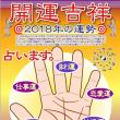 2018年の運勢を深読み・覚醒する開運鑑定会 宝琉館