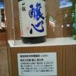 米沢駅の地酒紹介コーナーで予習復習