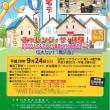 第40回住宅デー/日本建築家協会山形地域会会員作品展