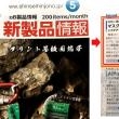 「マスクレスセレクトスプレー」掲載(日刊工業新聞新製品情報5月号)