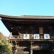 筑波山初詣登山。