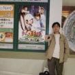 和田正人も出演!映画「実写版 テニスの王子様」(過去記事)