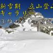 創楽 新雪期 立山(雄山)より北アルプスの大展望!