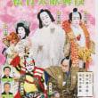 松竹大歌舞伎「義経千本桜」