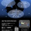 東京理科大学混声合唱団 第54回定期演奏会