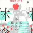 12月の読書 (舞城 王太郎『私はあなたの瞳の林檎』他 多数)