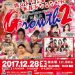 12月28日「新木場 1st.RING」で【Growth 2】(グロウス 2)が開催されます。
