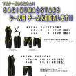 【お知らせ】 チーム水着 注文販売のお知らせ