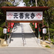 南信州飯田の「元善光寺」