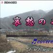 ♬・哀愁の木曽路 /津吹みゆ//kazu宮本