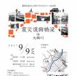 復興橋梁セミナーのお知らせ 開催日:9月9日(土)(2017/8/21)