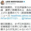自民党・山田宏議員「朝日新聞は、まず日本国民に対し、慰安婦報道の嘘を謝罪し賠償すべきでは?」 小川榮太郎氏への抗議に