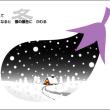 ナスの地上絵(冬)…