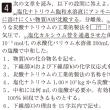 法政大学・化学 4