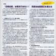 「日韓合意は」は解決ではない 政府は加害責任を果たせ!