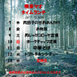 12/7~12/13タイムランチのお知らせ