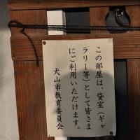 ブックマークイヌヤマ(その5)