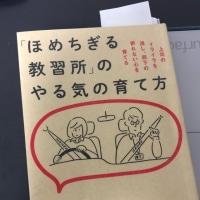 『「ほめちぎる教習所」のやる気の育て方』 加藤光一・坪田信貴