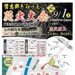 習志野花火大会SS席22,000円