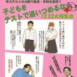 「子どもをテストで追い詰めるな!12.22大阪集会」の案内です。