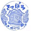 ぶらり旅・札幌市時計台(札幌市中央区)