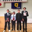 徳島県体育協会表彰式2018★LES