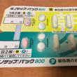 ピロリ菌退治