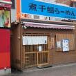 煮干鰮らーめん 圓 名古屋大須店の煮干しらーめん