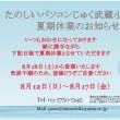 武蔵小山たのしいパソコンじゅくパソコン教室夏休みのお知らせ