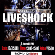 お誘い♬ その2→ LIVE型ダンスコンサート「LIVESHOCK」10/7(日)、一緒に参加しませんか?