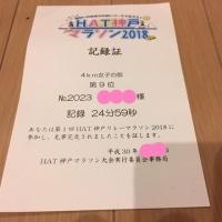 第1回HAT 神戸マラソン2018