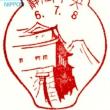 お手紙いただきました(長野中央局)
