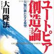 「ユートピア創造論」② 大川隆法総裁「消極的な幸福」と「動的な幸福」とは・・・・・