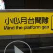 おいしく楽しい台湾旅行<7>