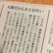 中高生向けの新聞記事