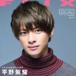FLIX 2018年12月号 予約まとめ 表紙:平野紫耀