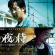 「その夜の侍」(2012 テレビマンユニオン=ファントムフィルム)