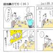 一人旅2018(3)