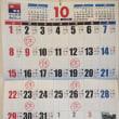 10月のカレンダーです。(*^_^*)